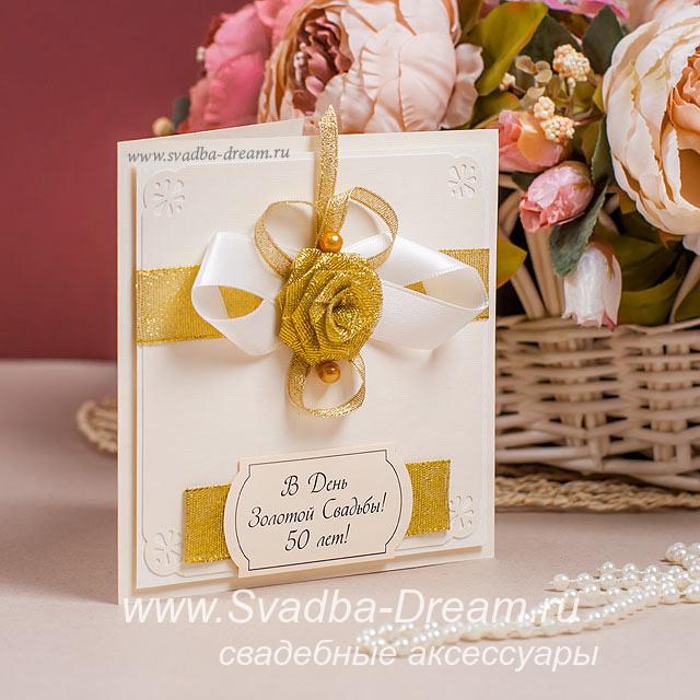 Поздравления с подарками на золотую свадьбу