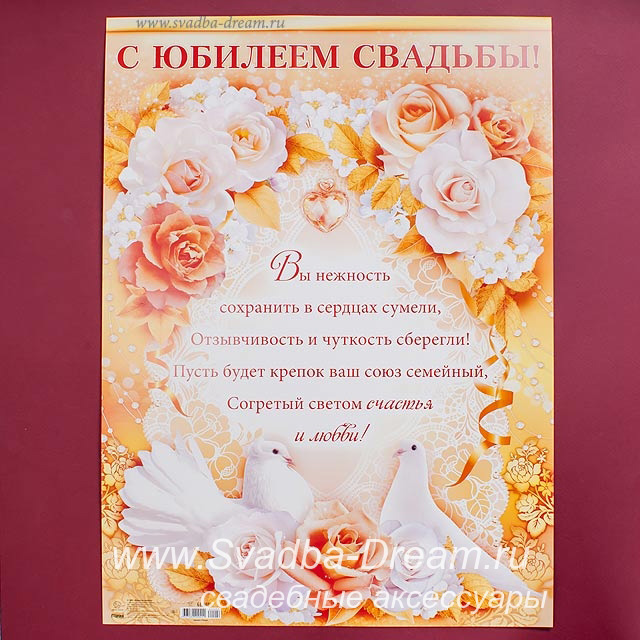 Поздравление на золотую свадьбу сценка