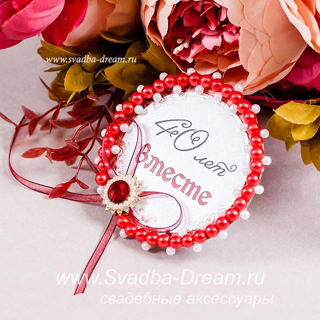 Рубиновая свадьба в прозе