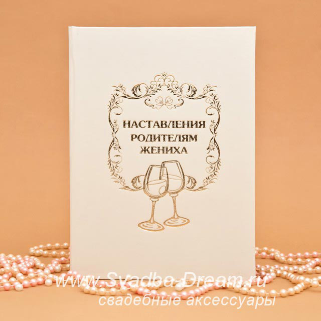 Необычные поздравления на свадьбу от родителей жениха