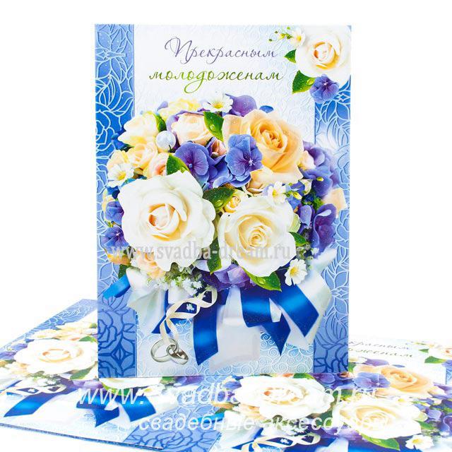Поздравительная открытка для молодожёнов 32