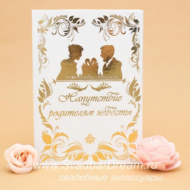 Поздравление молодоженов родителями невесты