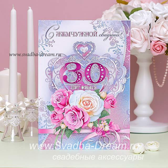 Красивые поздравление на жемчужную свадьбу 15