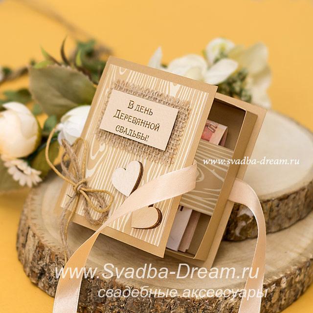 С деревянной свадьбой поздравления мужа 91