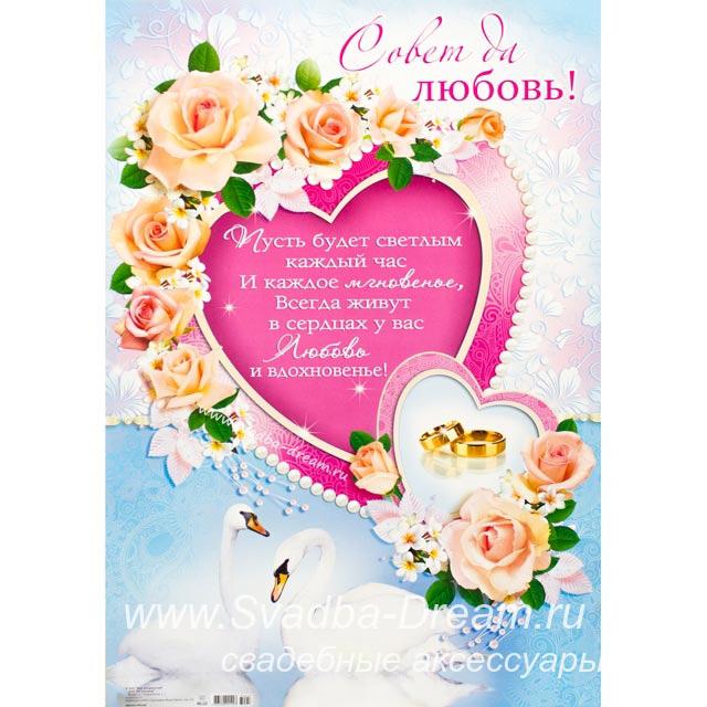 Красивое поздравления за любовь на свадьбу